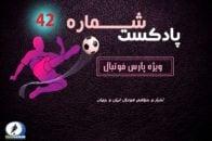 فوتبال ؛ پادکست شماره ۴۲ پارس فوتبال از حواشی و اخبار فوتبال ایران و جهان