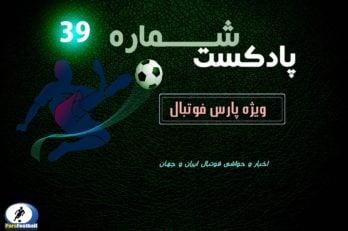 بررسی حواشی فوتبال ایران و جهان در پادکست شماره 39 پارس فوتبال