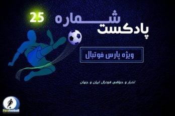 پادکست شماره 25 لیگ برتر