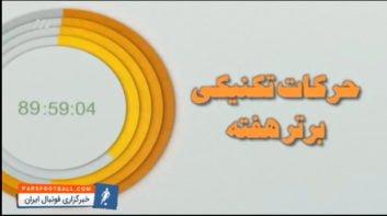 نود ؛ آیتم ویژه ترین های برنامه نود هفته پنجم رقابت های لیگ برتر خلیج فارس