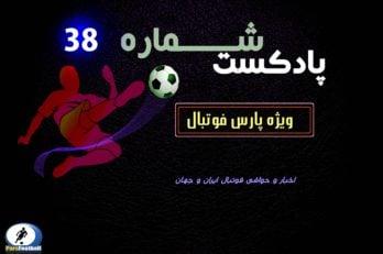 فوتبال ؛ پادکست شماره 38 پارس فوتبال از حواشی و اخبار فوتبال ایران و جهان