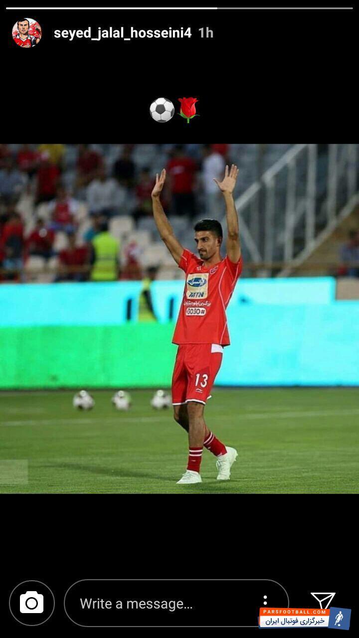 حسین ماهینی گاپیتان دوم پرسپولیس است بازیکنان پرسپولیس حمایت خود را از حسین ماهینی در جریان اتفاقات رخداده بعد از بازی با استقلال خوزستان اعلام کردند.