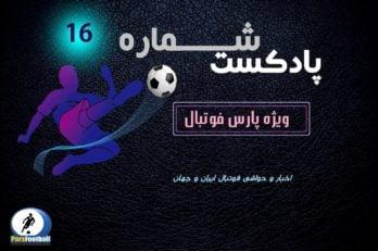 پادکست شماره 16 لیگ برتر