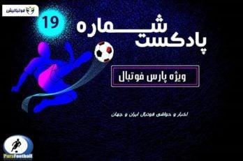 پادکست شماره 19 لیگ برتر