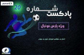 پادکست 20 لیگ برتر