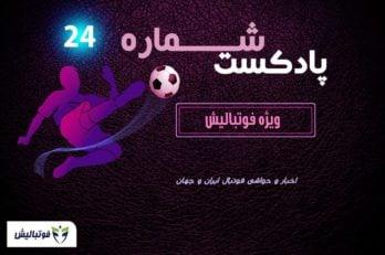 پادکست 24 لیگ برتر
