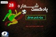پادکست لیگ برتر 28