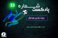 پادکست 33 لیگ برتر