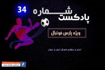 پادکست 34 لیگ برتر