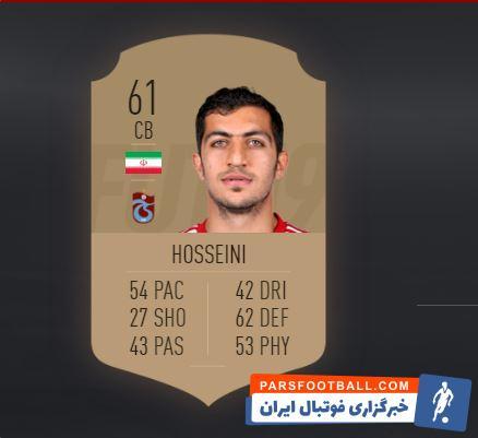 مجید حسینی | فیفا 19