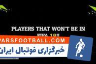 بازیکنان فیفا 19