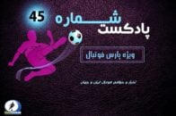 فوتبال ؛ پادکست شماره ۴۵ پارس فوتبال از حواشی و اخبار فوتبال ایران و جهان