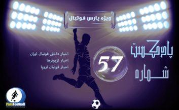 بررسی حواشی فوتبال ایران و جهان در پادکست شماره 57 پارس فوتبال