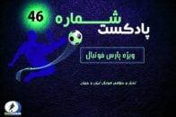 فوتبال ؛ پادکست شماره ۴۶ پارس فوتبال از حواشی و اخبار فوتبال ایران و جهان