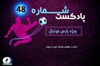 فوتبال ؛ پادکست شماره ۴۸ پارس فوتبال از حواشی و اخبار فوتبال ایران و جهان