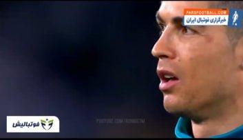 رونالدو ؛ دربیل ها و تکنیک های دیدنی از کریس رونالدو ستاره باشگاه یوونتوس