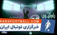 فوتبال ؛ رادیو پارس فوتبال شماره ۷۰ از حواشی و اخبار فوتبال ایران و جهان