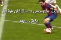 مسی ؛ دریبل های لیونل مسی به بزرگترین ستاره های فوتبال جهان - بخش 3