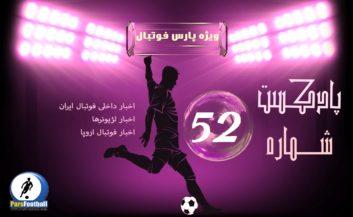 لیگ برتر ؛ پادکست شماره پنجاه و دوم لیگ برتر فوتبال ایران و جهان ؛ پارس فوتبال
