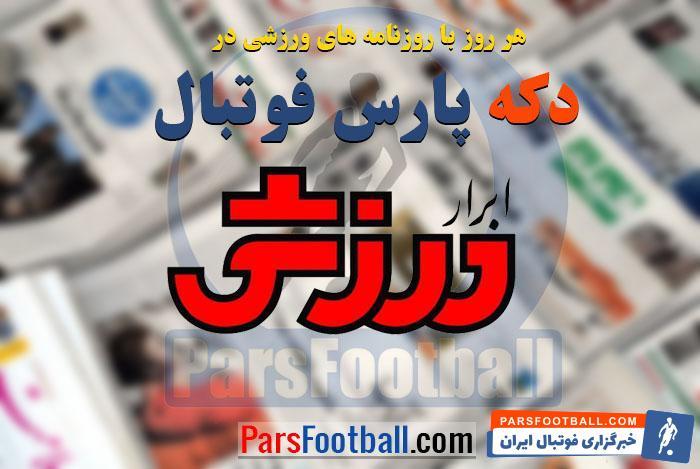 مرور عناوین مهم روزنامه ابرار ورزشی پنج شنبه 19 مهر