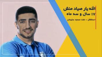 کلیپی از معرفی جوان ترین گلزنان استقلال تهران در بازی های مختلف