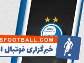 حذف ستاره استقلال تهران