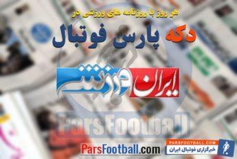 مرور عناوین مهم روزنامه ایران ورزشی دوشنبه 30 مهر ماه