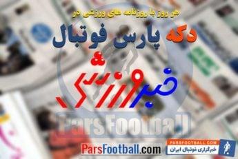 مرور عناوین مهم روزنامه خبر ورزشی دوشنبه 30 مهر ماه
