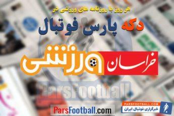 مرور عناوین مهم روزنامه خراسان ورزشی پنج شنبه 26 مهر