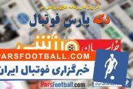 خراسان ورزشی ؛ وطنخواه : این هفته یک جلسه فوق العاده برای حل مشکلات پدیده برگزار می شود