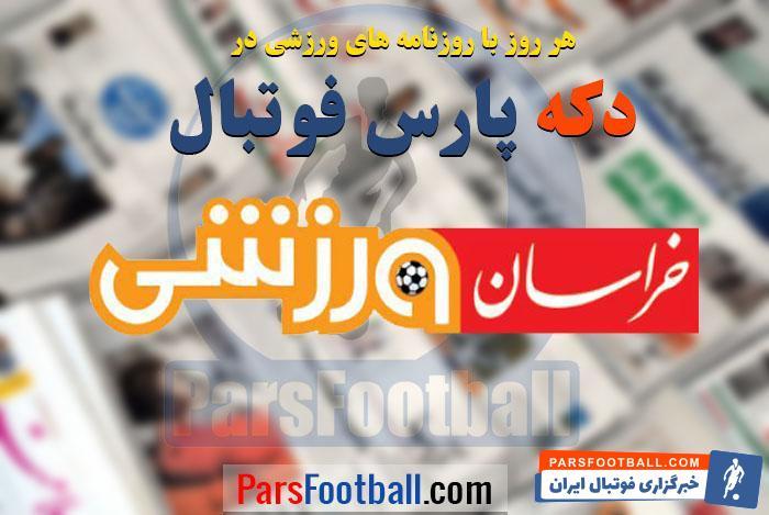 مرور عناوین مهم روزنامه خراسان ورزشی دوشنبه 7آبان