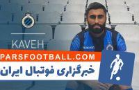 کاوه رضایی ؛ میزان مصدومیت کاوه رضایی بازیکن تیم فوتبال بروژ مشخص نیست