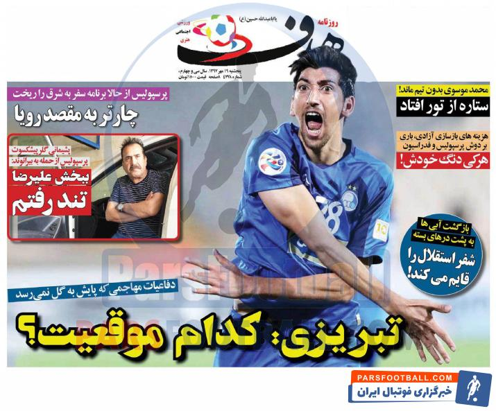 روزنامه هدف ورزشی 19 مهر 1397