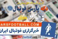 مرور عناوین مهم روزنامه فرهیختگان ورزشی چهارشنبه 25 مهر