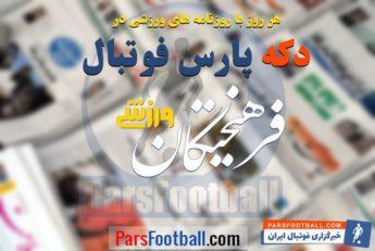 فرهیختگان ؛ پرسپولیس با صعود به فینال پرافتخارترین تیم ایرانی لیگ قهرمانان آسیا شد
