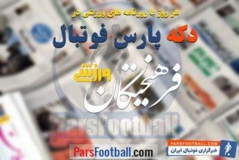 روزنامه فرهیختگان ورزشی 21 مهر