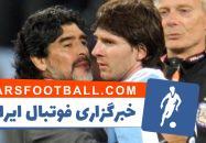 مارادونا : مسی دیگر خدای فوتبال ما نیست