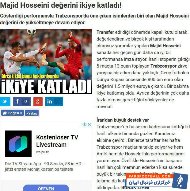 رسانه های ترکیه ای خبر دادند که از زمان حضور در ترکیه، مجید حسینی به بازیکن با ارزش تری تبدیل شده است و مجید حسینی قیمتش را دو برابر کرده است.