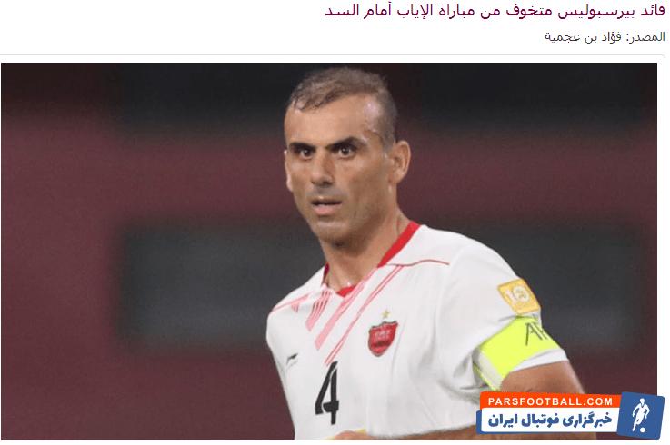یک رسانه قطری مدعی شد که سید جلال حسینی از بازی برگشت با السد ترس دارد.سایت استاد الدوحه قطر مصاحبه ای را از سید جلال حسینی منتشر کرد.