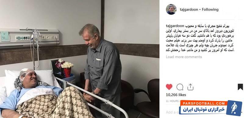 غلامرضا تاجگردون : بهرام شفیع روز قبل از فوتش به عیادتم آمده بود