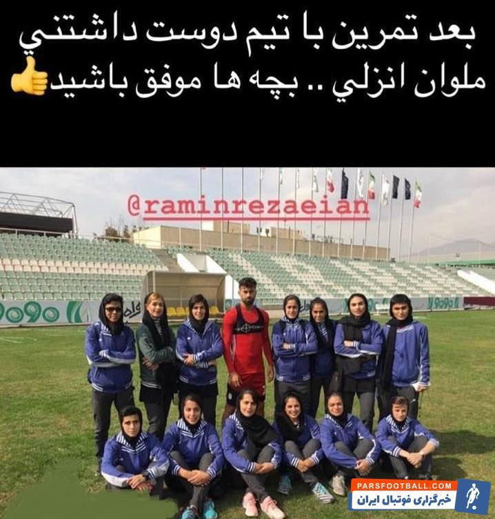 رامین رضاییان پس از جدایی از اوستنده همچنان بدون تیم است رامین رضاییان این روزها در کمپ تیم ملی و زیر نظر مربیان تیم ملی تمرین می کند.