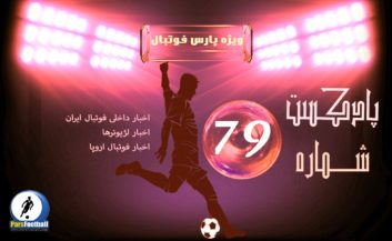بررسی حواشی فوتبال ایران و جهان در پادکست شماره 79 پارس فوتبال