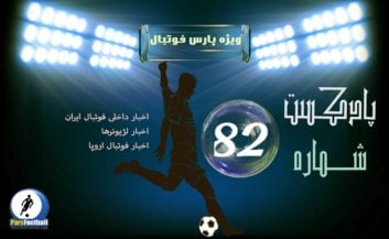 بررسی حواشی فوتبال ایران و جهان در رادیو پارس فوتبال شماره 82