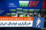 مراحل ساخت اتاق VAR در جام جهانی 2018