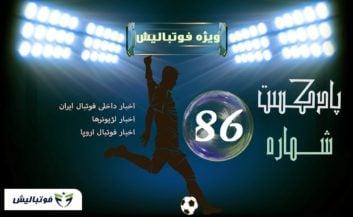 بررسی حواشی فوتبال ایران و جهان در پادکست شماره ۸۶ پارس فوتبال