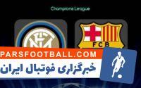 بارسلونا و اینتر - لیگ قهرمانان اروپا