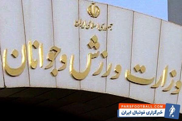 وزارت ورزش
