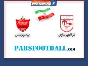 پرسپولیس تهران - تراکتورسازی تبریز