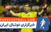 کاسیاس : از بازگشت به تیم ملی استقبال می کنم