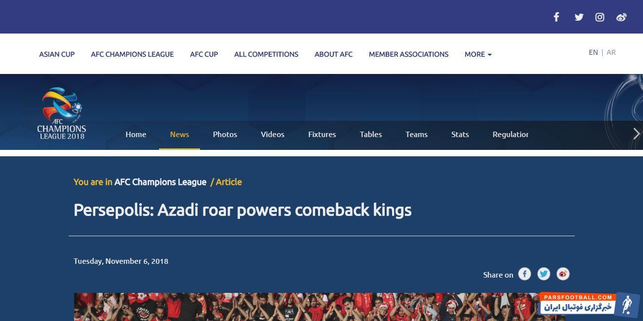 کاشیما آنتلرز - پرسپولیس تهران - کنفدراسیون فوتبال آسیا